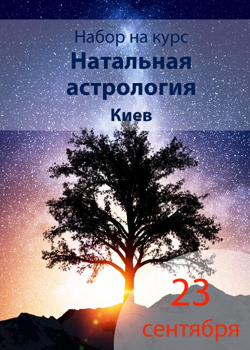 Школа астрологии Павла Дементьева - InGenium в Киеве
